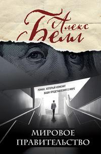 Купить книгу Мировое правительство, автора Алекса Белла