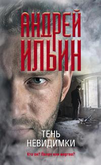 Купить книгу Тень невидимки, автора Андрея Ильина