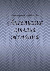 Купить книгу Ангельские крылья желания, автора Екатерины Новиковой