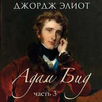 Купить книгу Адам Бид. Часть 3, автора Джорджа Элиота