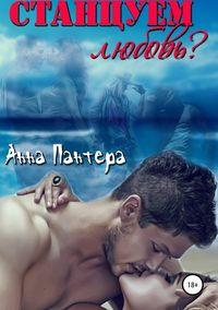Купить книгу Станцуем любовь?, автора Анны Пантеры
