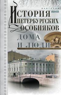 Купить книгу История петербургских особняков. Дома и люди, автора Анатолия Иванова