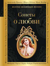 Купить книгу Сонеты о любви, автора Сборника