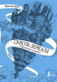 Купить книгу Обрученные холодом, автора Кристель Дабо