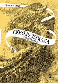 Купить книгу Тайны Полюса, автора Кристель Дабо