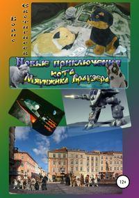 Новые приключения кота Мяунжика Враузера