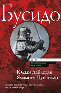 Купить книгу Бусидо, автора Ямамота Цунэтомо