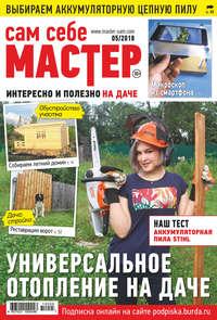 Купить книгу Сам себе мастер №05/2018, автора