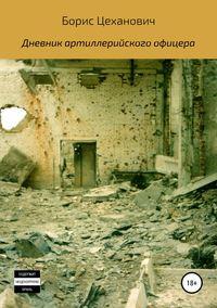 Купить книгу Дневник артиллерийского офицера, автора Бориса Геннадьевича Цехановича
