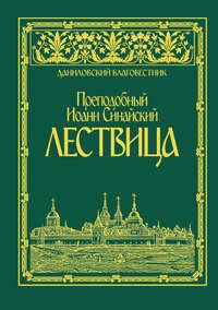 Купить книгу Лествица, автора преподобного Иоанна Синайского