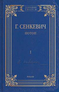 Купить книгу Потоп. Том I, автора Генрика Сенкевича