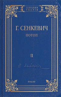 Купить книгу Потоп. Том II, автора Генрика Сенкевича