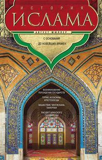 Купить книгу История ислама. Т. 3, 4. С основания до новейших времен, автора Августа Мюллера