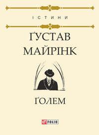 Купить книгу Ґолем, автора