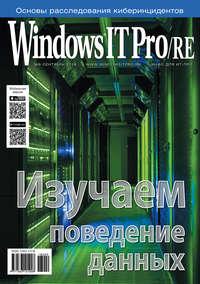 Купить книгу Windows IT Pro/RE №09/2018, автора Открытые системы