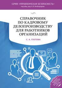 Купить книгу Справочник по кадровому делопроизводству для работников организаций, автора С. А. Глотовой