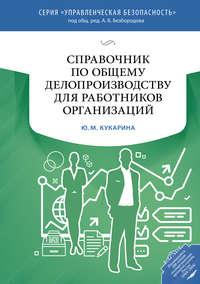 Купить книгу Справочник по общему делопроизводству для работников организаций, автора Ю. М. Кукариной