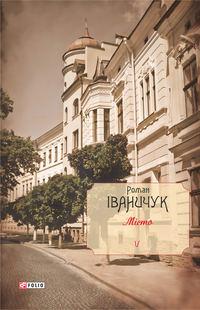 Купить книгу Місто, автора Романа Іваничука