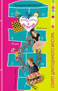 Купить книгу Секрет драгоценного мусора, автора Екатерины Вильмонт