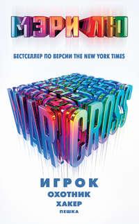 Купить книгу Warcross: Игрок. Охотник. Хакер. Пешка, автора Мэри Лю
