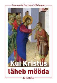 Купить книгу Kui Kristus on möödumas, автора