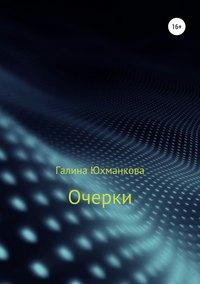 Купить книгу Очерки, автора