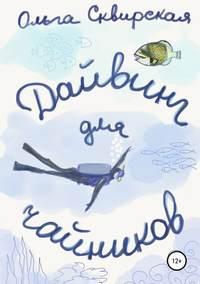Купить книгу Дайвинг для чайников, автора Ольги Евгеньевны Сквирской