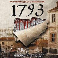 Купить книгу 1793. История одного убийства, автора Никласа Натт-о-Даг