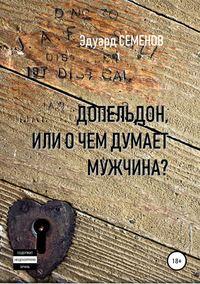 Купить книгу Допельдон, или О чем думает мужчина?, автора Эдуарда Евгеньевича Семенова