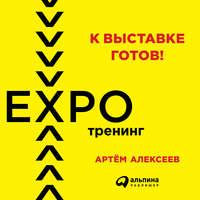 Купить книгу К выставке готов! Экспотренинг, автора Артёма Алексеева