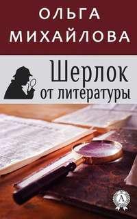 Купить книгу Шерлок от литературы, автора Ольги Михайловой