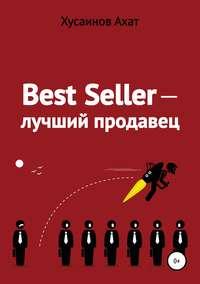 Купить книгу Best Seller. Лучший продавец, автора Ахата Наилевича Хусаинова
