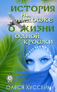 Купить книгу «История на ладошке о жизни одной крошки», автора Олеси Хуссейн