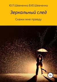 Купить книгу Скажи мне правду, автора Василия Юрьевича Шевченко