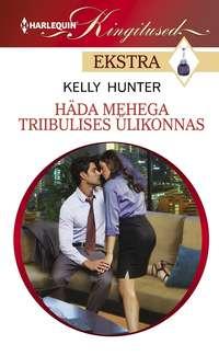 Купить книгу Häda mehega triibulises ülikonnas, автора Kelly Hunter