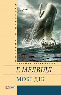 Купить книгу Мобі Дік, або Білий Кит, автора