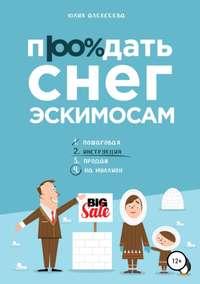 Купить книгу Продать снег эскимосам, автора Юлии Владимировны Алексеевой