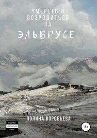Купить книгу Умереть и возродиться на Эльбрусе, автора Полины Сергеевны Воробьевой