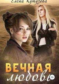 Купить книгу Вечная любовь, автора Елены Кутузовой