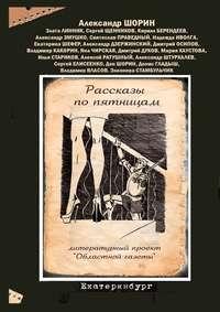 Купить книгу Рассказы по пятницам. Литературный проект «Областной газеты», автора Александра Шорина