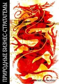 Купить книгу Природные бизнес-стратагемы, автора Дмитрия Марыскина