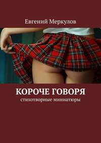 Купить книгу Короче говоря. Стихотворные миниатюры, автора Евгения Меркулова
