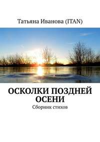 Купить книгу Осколки поздней осени. Сборник стихов, автора