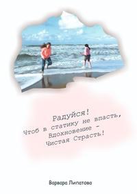Купить книгу Двигайся!, автора Варвары Липатовой