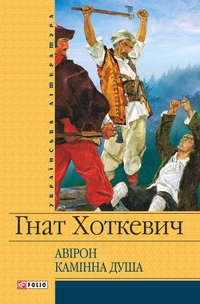 Купить книгу Камiнна душа (збірник), автора Гната Хоткевича