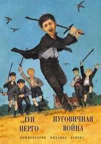Купить книгу Пуговичная война. Когда мне было двенадцать, автора Луи Перго