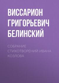 Купить книгу Собрание стихотворений Ивана Козлова, автора Виссариона Григорьевича Белинского