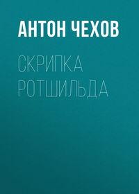 Купить книгу Скрипка Ротшильда, автора Антона Чехова