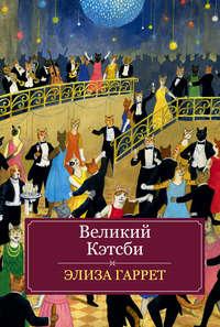 Купить книгу Великий Кэтсби, автора Элизы Гаррет