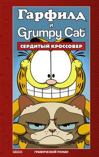 Купить книгу Гарфилд и Grumpy cat. Сердитый кроссовер, автора